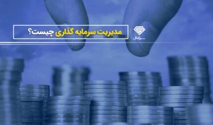 مدیریت سرمایه چیست؟
