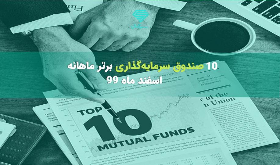 10 صندوق سرمایهگذاری برتر ماهانه | اسفند ماه 99