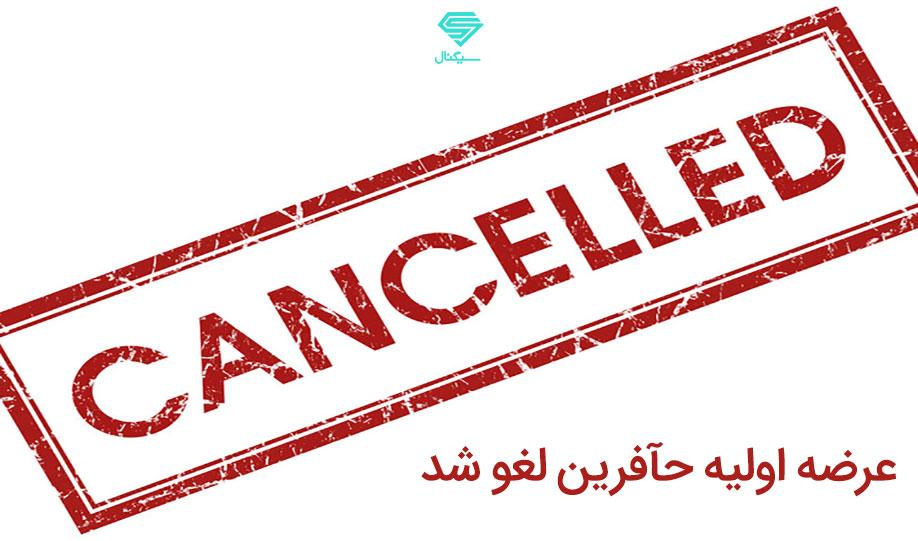 عرضه اولیه حآفرین لغو شد   12 اسفند 99