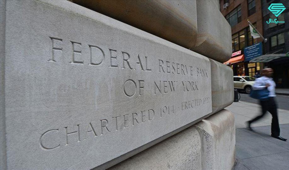 دیشب در جلسه فدرال رزرو آمریکا چه گذشت؟