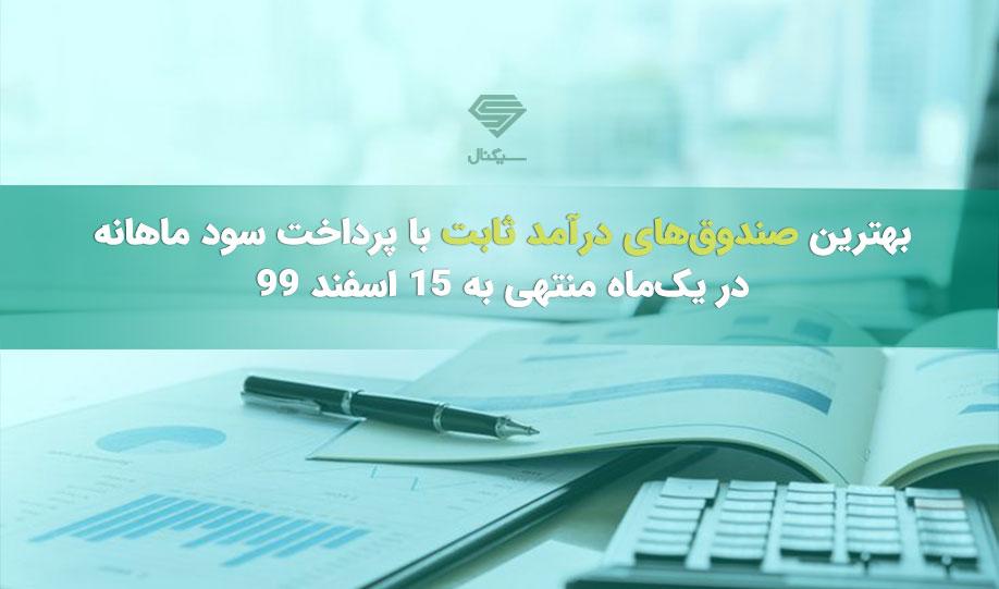 بهترین صندوقهای درآمد ثابت با پرداخت سود ماهانه | در یکماه منتهی به 15 اسفند 99