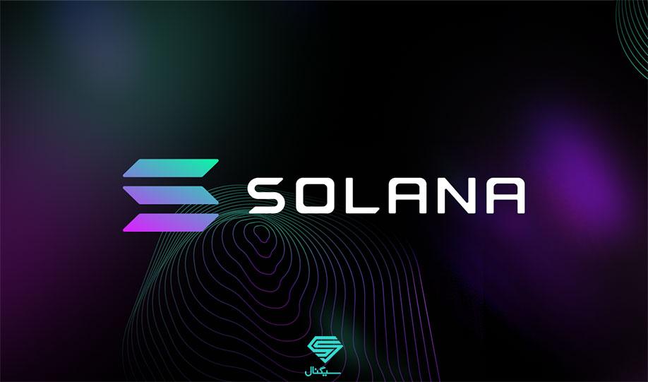 تحلیل تکنیکال سولانا (SOL) | 8 فروردین 1400