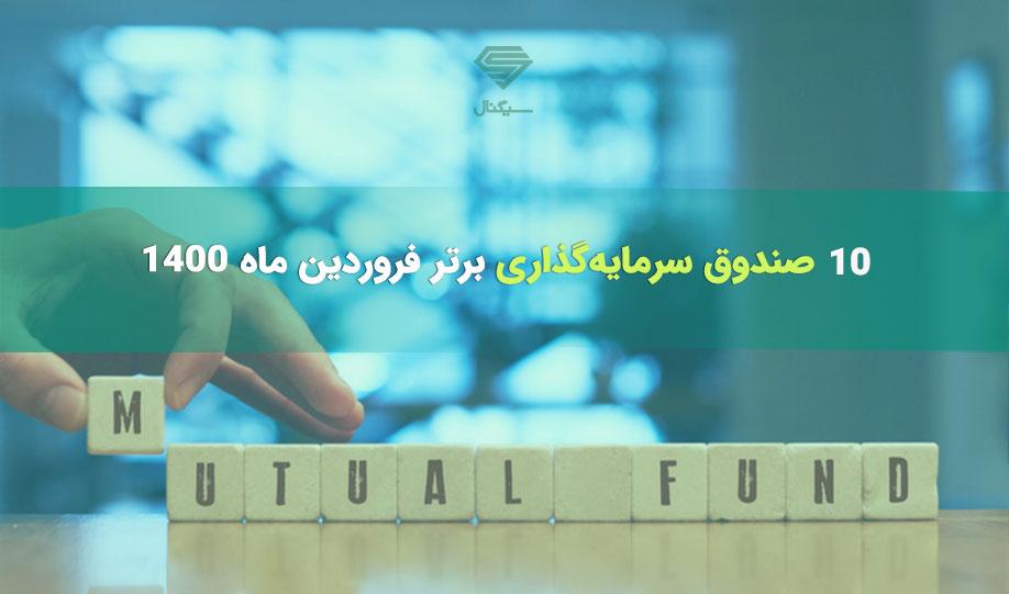 10 صندوق سرمایهگذاری برتر در فروردین ماه 1400