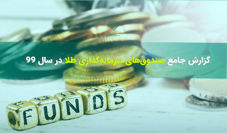 گزارش جامع صندوقهای سرمایهگذاری طلا در سال 99