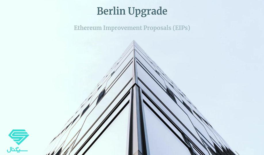 آپدیت برلین در اتریوم و شکست سقفهای قیمتی