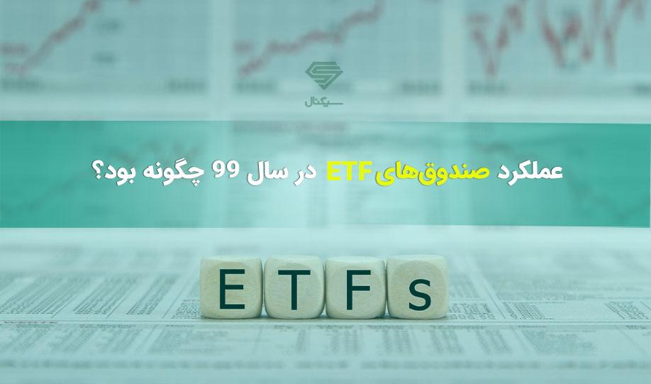 عملکرد صندوقهای ETF در سال 99 چگونه بود؟