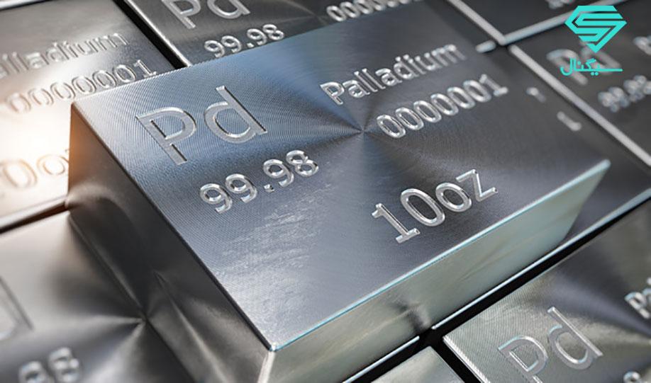 رکوردزنی قیمتهای جهانی پالادیوم (Palladium)   4 ازدیبهشت 1400