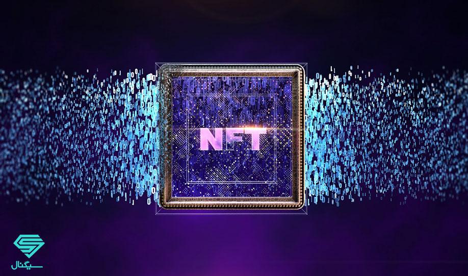 توکن NFT  چیست؟