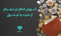 آموزش انتقال ارز دیجیتال از سایت به کیف پول