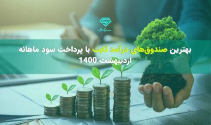 بهترین صندوقهای درآمد ثابت با پرداخت سود ماهانه | اردیبهشت 1400
