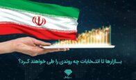 بازارها تا انتخابات چه روندی را طی خواهند کرد؟ | 22 اردیبهشت 1400