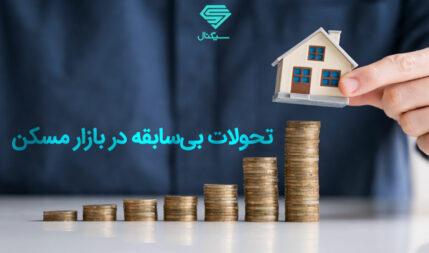 تحولات بیسابقه در بازار مسکن | 9 خرداد 1400