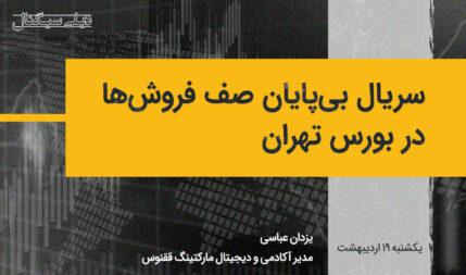سریال بیپایان صف فروشها در بورس تهران | دیلی سیگنال 19 اردیبهشت 1400