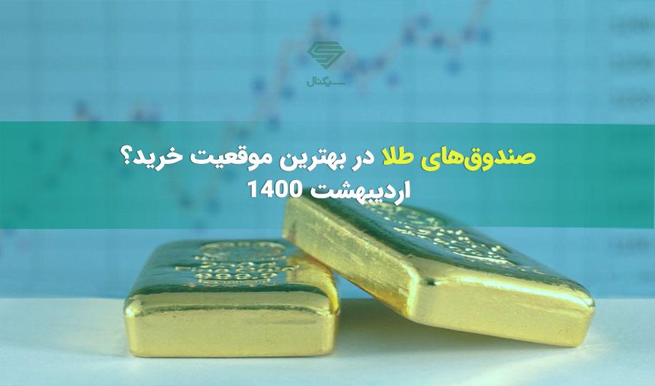 صندوقهای طلا در بهترین موقعیت خرید؟! | اردیبهشت 1400