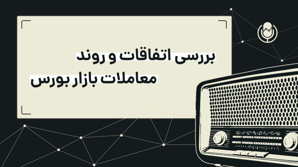 رادیو سیگنال  ادامه روند نزولی در بورس تهران  دوشنبه 27 اردیبهشت