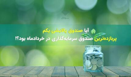 آیا صندوق پالایشی یکم پربازدهترین صندوق سرمایهگذاری در خرداد ماه 1400 بود؟!