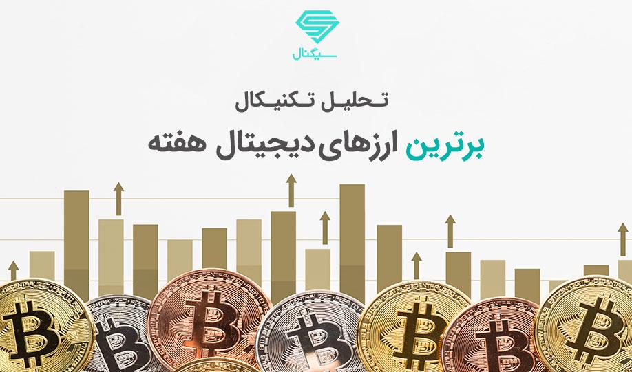 برترین رمزارزهای هفته   13 خرداد 1400