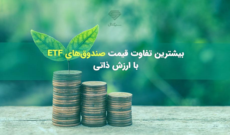 بیشترین تفاوت قیمت صندوقهای ETF با ارزش ذاتی