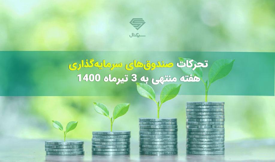 تحرکات صندوقهای سرمایهگذاری | هفته منتهی به 3 تیرماه 1400