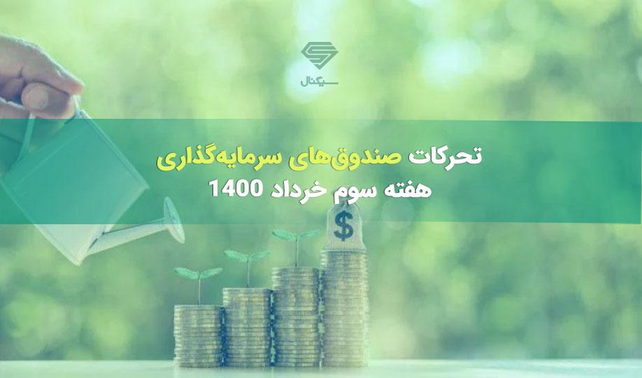 تحرکات صندوقهای سرمایهگذاری در هفته سوم خرداد 1400