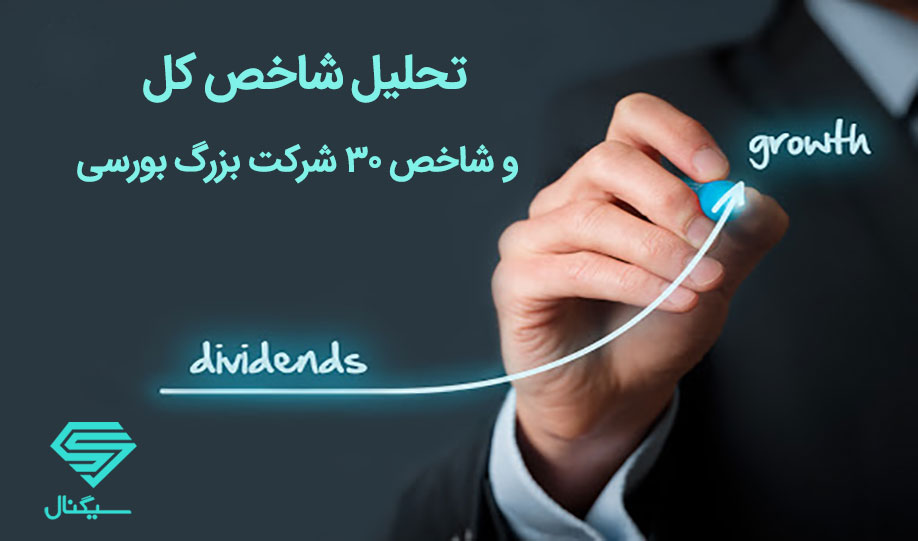 تحلیل شاخص کل و شاخص 30 شرکت بزرگ بورسی | 18 خرداد 1400