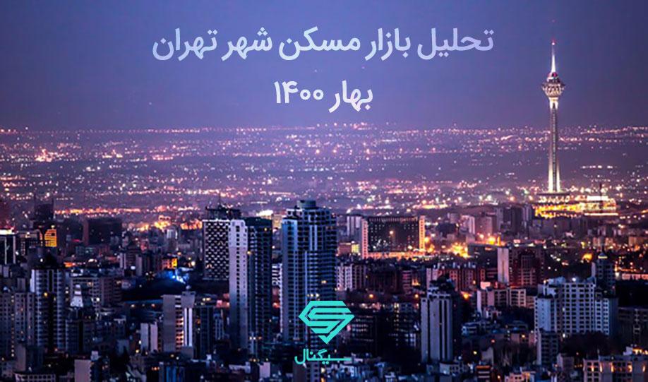 تحلیل بازار مسکن تهران   بهار 1400