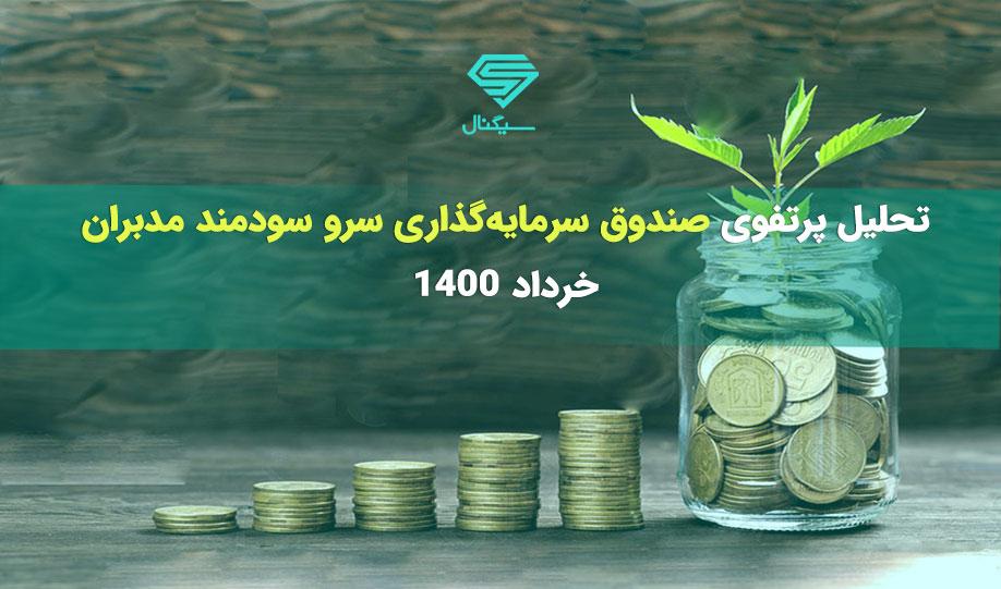 تحلیل پرتفوی صندوق سرمایهگذاری سرو سودمند مدبران | خرداد 1400