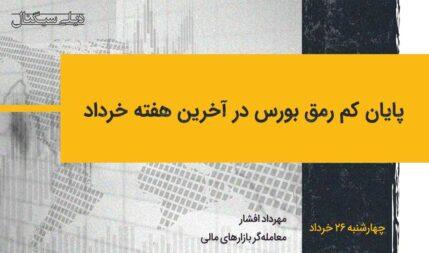 پایان کم رمق بورس در آخرین هفته خرداد | دیلی سیگنال