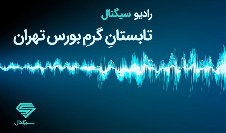 تابستانِ گرمِ بورس تهران   رادیو سیگنال