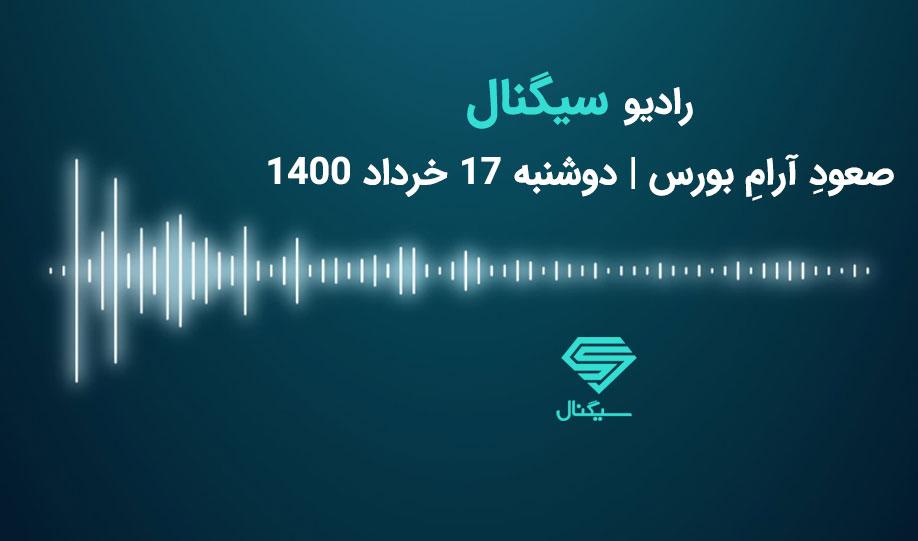 رادیو سیگنال | صعودِ آرامِ بورس | دوشنبه 17 خرداد 1400