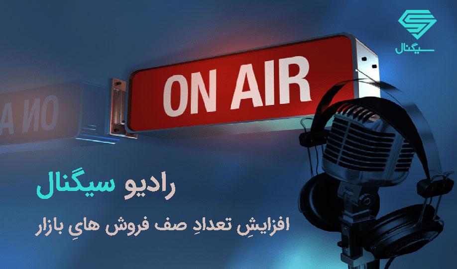 رادیو سیگنال | افزایشِ تعدادِ صف فروش هایِ بازار | دوشنبه 7 تیر