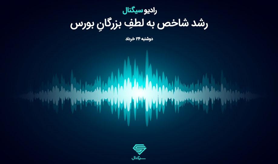 رادیو سیگنال | رشد شاخص به لطفِ بزرگانِ بورس | دوشنبه 24 خرداد