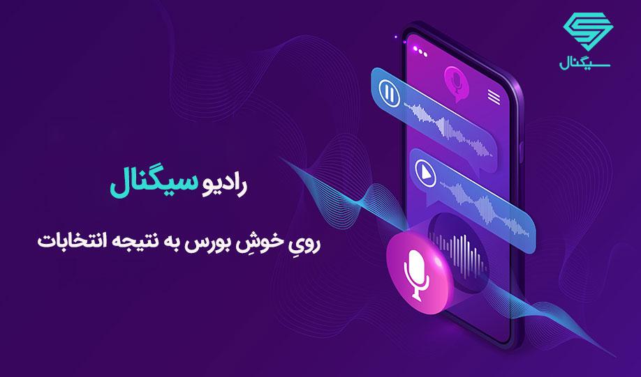 رادیو سیگنال | رویِ خوشِ بورس به نتیجه انتخابات | دوشنبه 31 خرداد