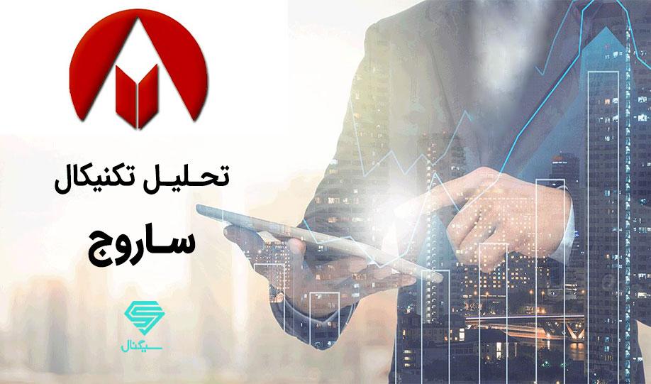 تحلیل تکنیکال ساروج | یکشنبه سیام خرداد 1400