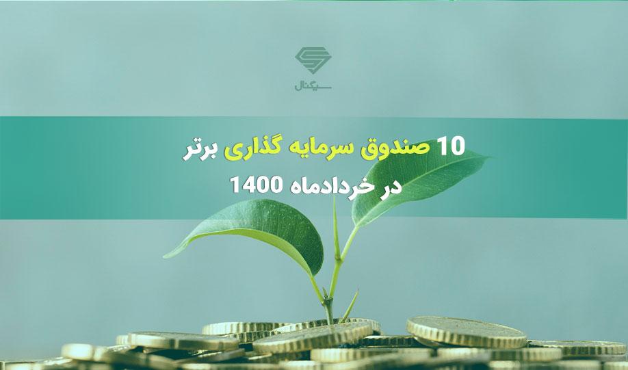 غلبه صندوقهای سرمایهگذاری بر شاخص کل بورس در خردادماه 1400