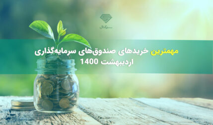 مهمترین خریدهای صندوقهای سرمایهگذاری در اردیبهشت 1400