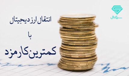 آموزش انتقال ارز دیجیتال با کمترین کارمزد