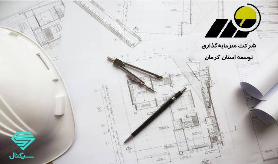 تحلیل تکنیکال کرمان | 19 مهر 1400
