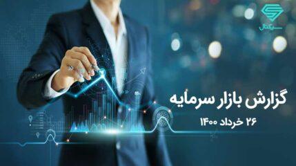در بازار امروز چه گذشت؟ | چهارشنبه 26 خرداد 1400