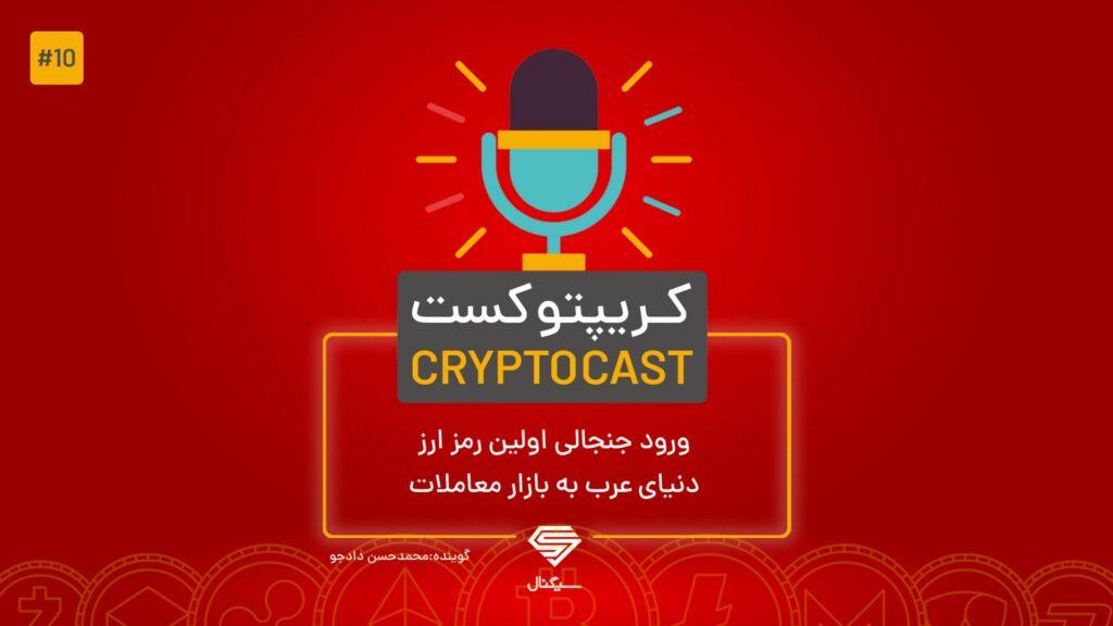 کریپتوکست   ورود جنجالی اولین رمز ارز دنیای عرب به بازار معاملات   13خرداد