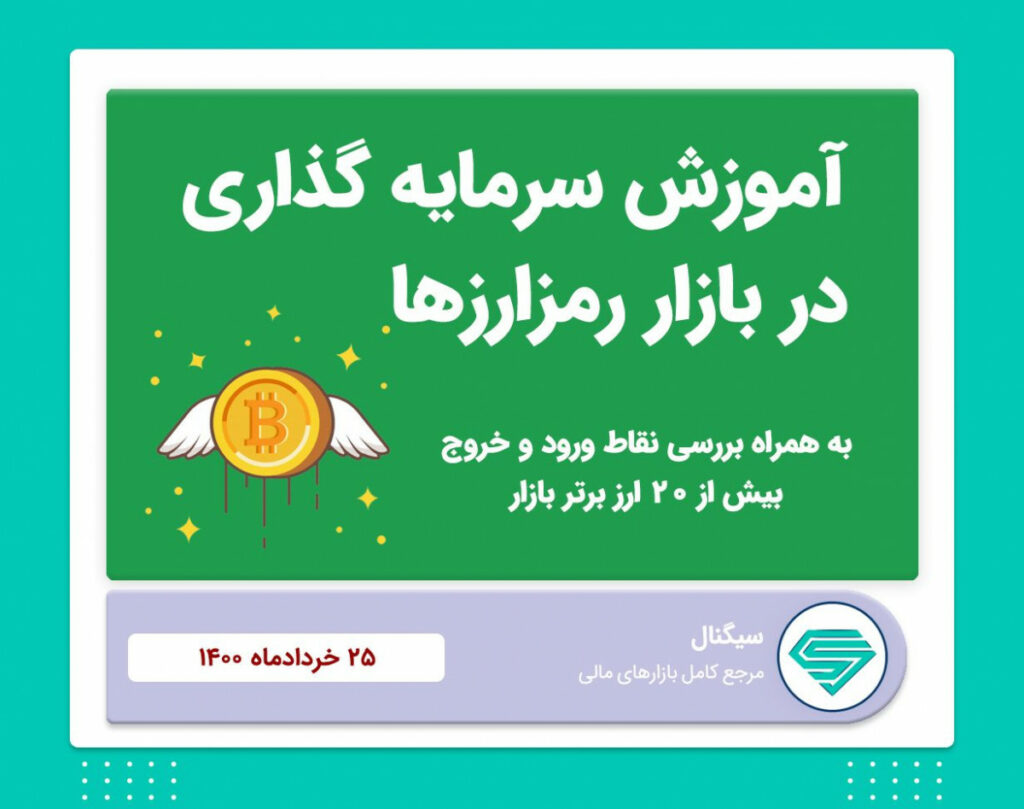 تحلیل بنیادی ارز دیجیتال اتریوم 2 | خرداد 1400