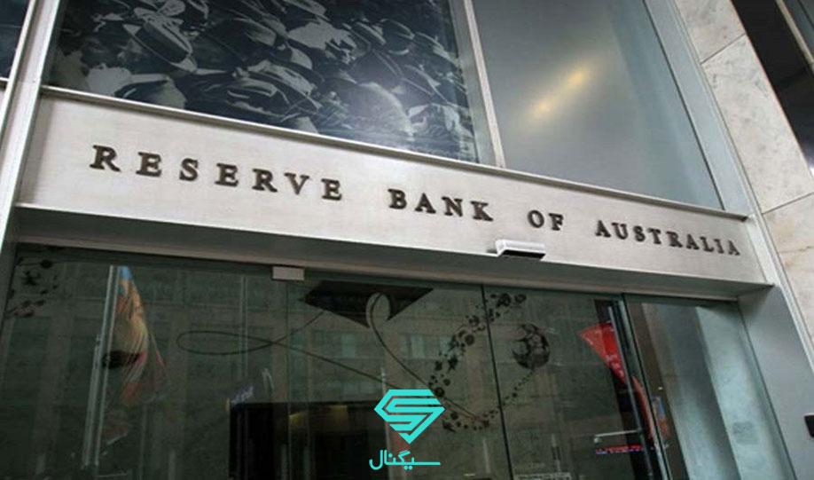 ادامه حمایت بانک مرکزی استرالیا از سیاستهای انبساط پولی | خرداد 1400