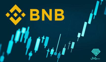 تحلیل تکنیکال بایننسکوین (BNB) | 25 خرداد 1400