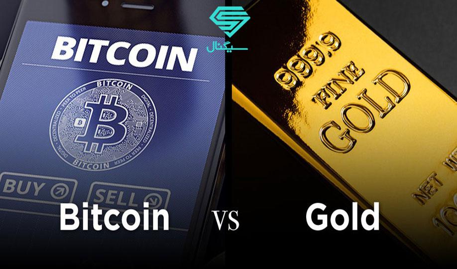 سرمایهگذاری در بیتکوین یا طلا؟!