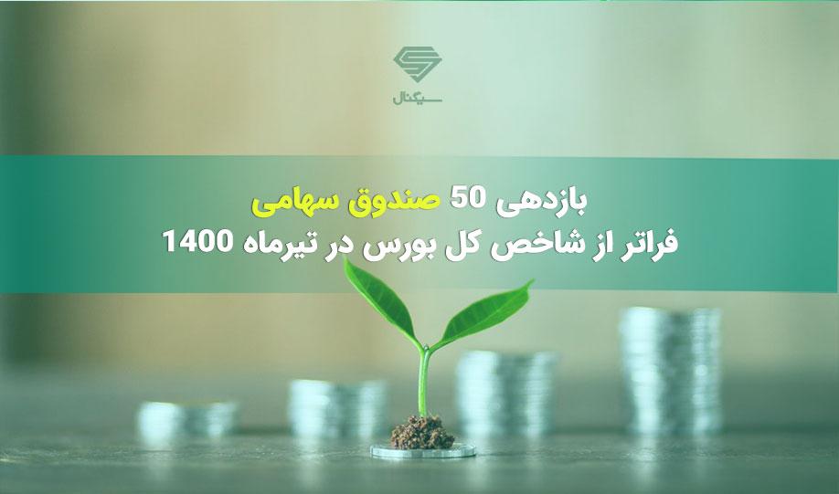 بازدهی 50 صندوق سهامی فراتر از شاخص کل بورس در تیرماه 1400