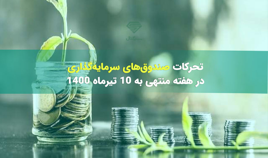 تحرکات صندوقهای سرمایهگذاری در هفته منتهی به 10 تیرماه 1400