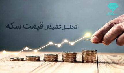 برزخ قیمتیِ سکه | 16 تیر 1400