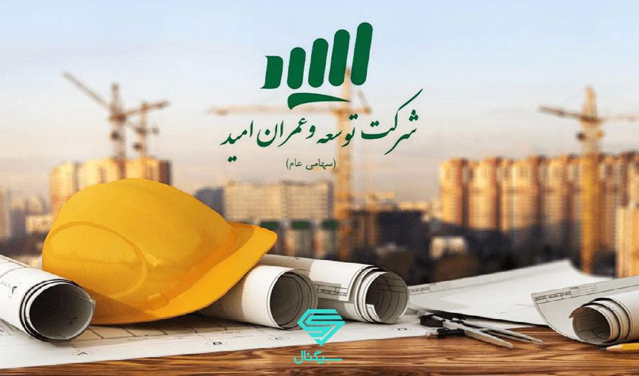 نگاهی به وضعیت بنیادی شرکت توسعه عمران امید (ثامید)   28 تیر 1400
