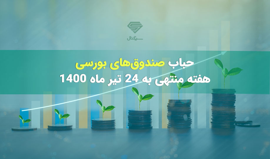 حباب صندوقهای بورسی در هفته منتهی به 24 تیر ماه 1400