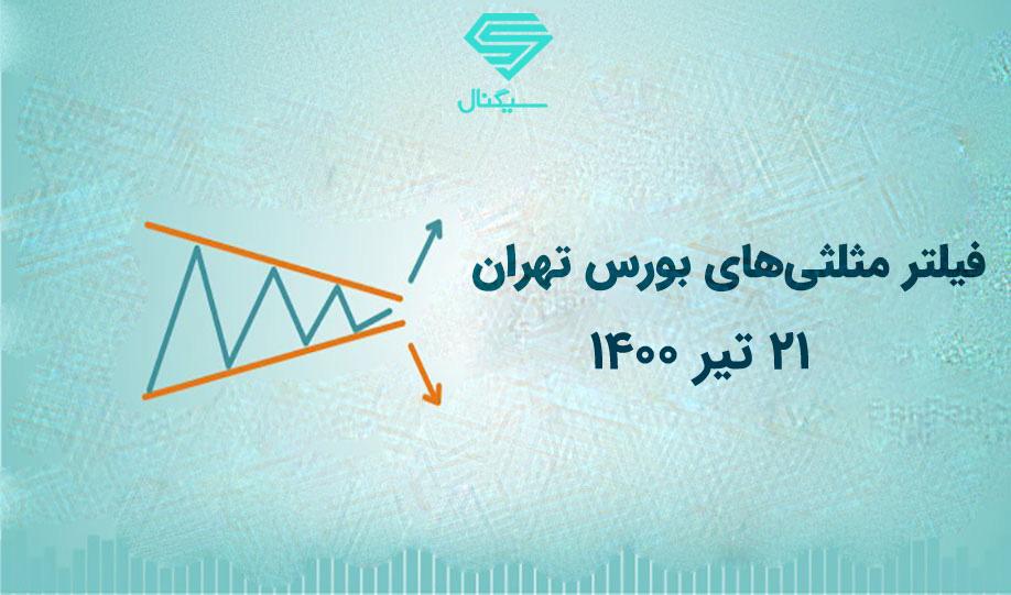 فیلتر مثلثیهای بورس تهران | 21 تیر 1400